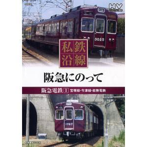 私鉄沿線    阪急電車にのって1 DVD|k-fullfull1694