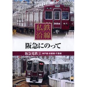 私鉄沿線 阪急電車にのって 2 DVD|k-fullfull1694