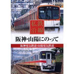 私鉄沿線 阪神・山陽にのって DVD|k-fullfull1694