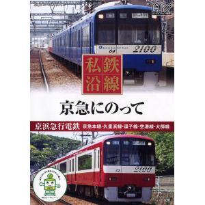 私鉄沿線 京急にのって DVD|k-fullfull1694