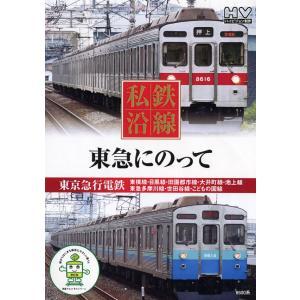私鉄沿線 東急にのって DVD|k-fullfull1694