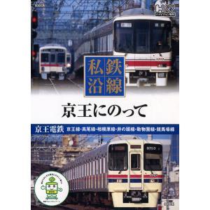 私鉄沿線 京王にのって DVD|k-fullfull1694