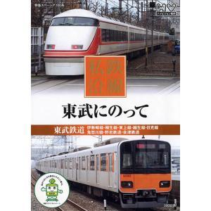 私鉄沿線 東武にのって DVD|k-fullfull1694