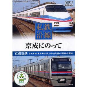 私鉄沿線 京成にのって DVD|k-fullfull1694