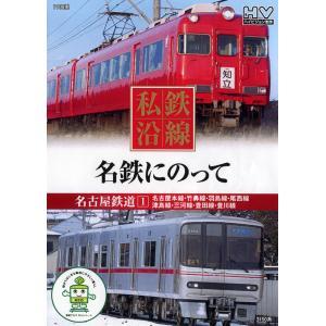 私鉄沿線 名鉄にのって 1 DVD|k-fullfull1694
