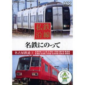 私鉄沿線 名鉄にのって 2 DVD|k-fullfull1694