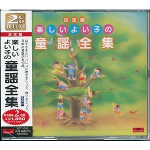 送料無料 楽しいよい子の童謡全集 CD2枚組 全40曲
