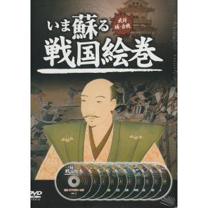 いま蘇る戦国絵巻1「信長・秀吉・家康」編 DVD10枚組|k-fullfull1694