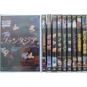 世界名作アニメ ディズニー  DVD10本セット|k-fullfull1694