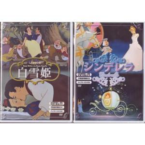 シンデレラ・白雪姫 ディズニー DVD2本セット|k-fullfull1694