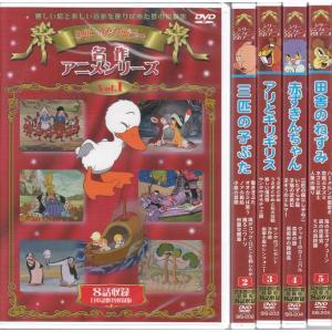 名作アニメシリーズ ディズニー初期の短編集  DVD5本セット|k-fullfull1694