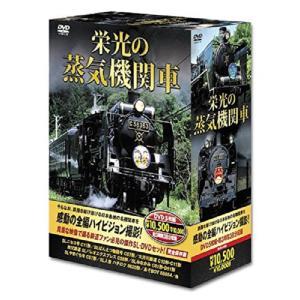 栄光の蒸気機関車 DVD5枚組|k-fullfull1694