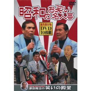 送料無料 昭和のお笑い名人芸 DVD10枚組|k-fullfull1694