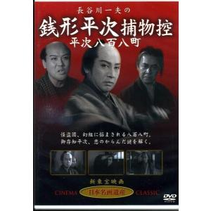銭形平次捕物控 平次八百八町 DVD|k-fullfull1694