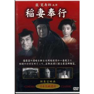 稲妻奉行  嵐寛寿郎 DVD k-fullfull1694
