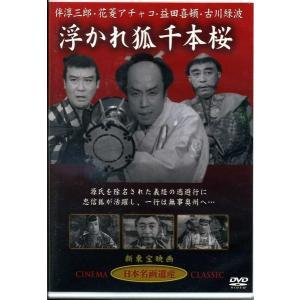 浮かれ狐千本桜 DVD k-fullfull1694