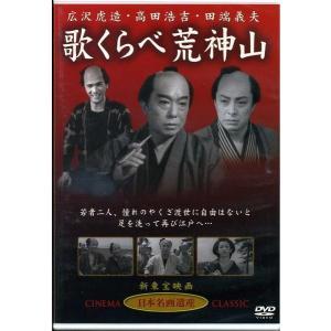 歌くらべ荒神山 広沢虎造、高田浩吉、田端義夫 DVD|k-fullfull1694