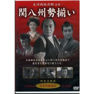関八州勢揃い  大河内伝次郎 DVD|k-fullfull1694