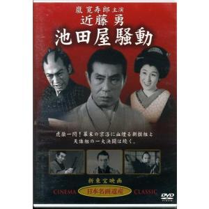 近藤勇 池田屋騒動 DVD