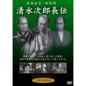 清水次郎長伝 DVD
