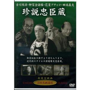 珍説忠臣蔵 古川緑波、柳谷金語楼、花菱アチャコ DVD|k-fullfull1694