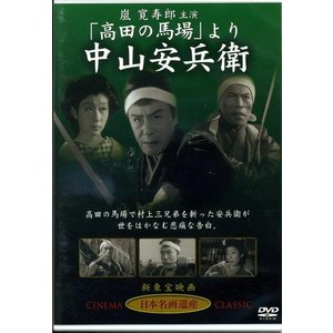 「高田の馬場」より中山安兵衛 嵐寛寿郎 DVD|k-fullfull1694
