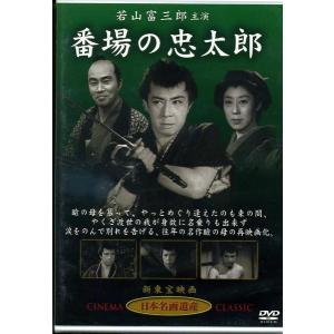 番場の忠太郎 DVD|k-fullfull1694