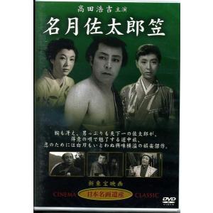 名月佐太郎笠 主演:高田浩吉 DVD|k-fullfull1694