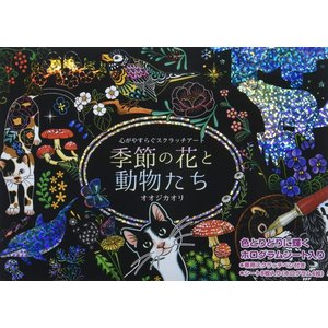 季節の花と動物たち 心がやすらぐスクラッチアート オオジカオリ|k-fullfull1694