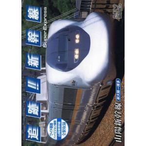 追跡!!新幹線 山陽新幹線 DVD|k-fullfull1694