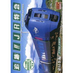 追跡!JR特急 東日本編 DVD|k-fullfull1694
