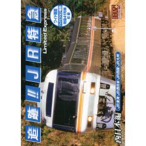 追跡!JR特急 西日本編 DVD|k-fullfull1694