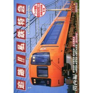 追跡!私鉄特急 関西編 DVD|k-fullfull1694