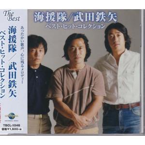 海援隊 武田鉄矢 ベストヒットコレクション 15曲収録 CD|k-fullfull1694