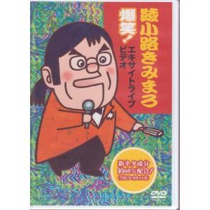 綾小路きみまろ 爆笑!エキサイトライブビデオ第1集 DVD|k-fullfull1694