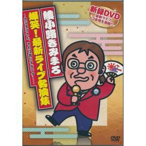 綾小路きみまろ 爆笑!最新ライブ名演集DVD|k-fullfull1694