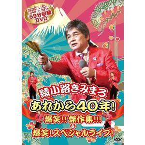 綾小路きみまろ あれから40年!爆笑!!傑作集!!!&爆笑! DVD|k-fullfull1694