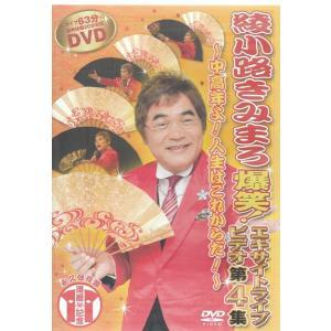 綾小路きみまろ 爆笑エキサイトライブビデオ 第4集 DVD|k-fullfull1694