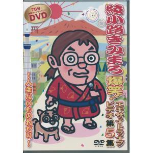 綾小路きみまろ 爆笑!エキサイトライブビデオ第5集 DVD|k-fullfull1694