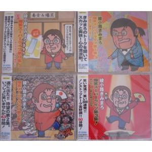 綾小路きみまろ 爆笑スーパーライブ第0集〜3集 CD4枚セット|k-fullfull1694