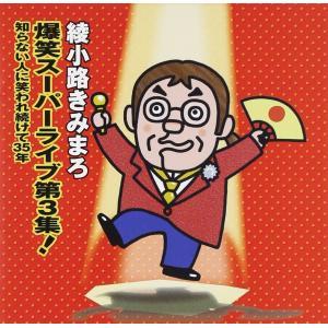 綾小路きみまろ 爆笑スーパーライブ第3集 CD|k-fullfull1694