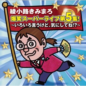 綾小路きみまろ 爆笑スーパーライブCD第5集|k-fullfull1694