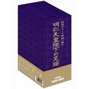 昭和のニュース映画で綴る 明仁天皇陛下の足跡 DVD4枚組|k-fullfull1694