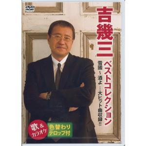 吉幾三 ベストコレクション 歌&カラオケ DVD|k-fullfull1694