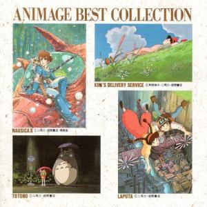 アニメージュ・ベスト・コレクション CD|k-fullfull1694