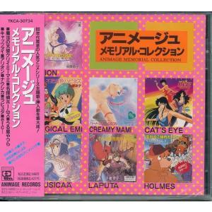 アニメージュ メモリアル・コレクション CD|k-fullfull1694