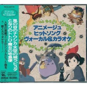 アニメージュ・ヒットソング〜ヴォーカル&カラオケ CD