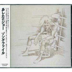 あしたのジョー ソングファイル サウンド・トラック CD|k-fullfull1694