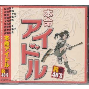 R40's 本命アイドル CD|k-fullfull1694