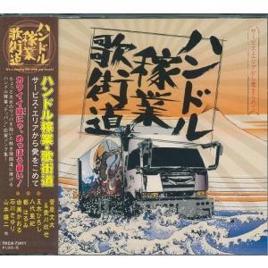送料無料 ハンドル稼業歌街道 一番星ブルース、トラック野郎 CD|k-fullfull1694